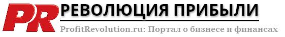 Революция Прибыли