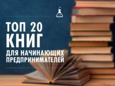 ТОП 20 книг для начинающих предпринимателей